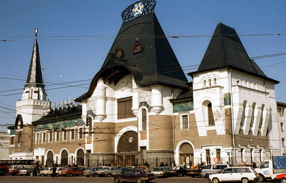 Yaroslavsky Railway Station Post Office